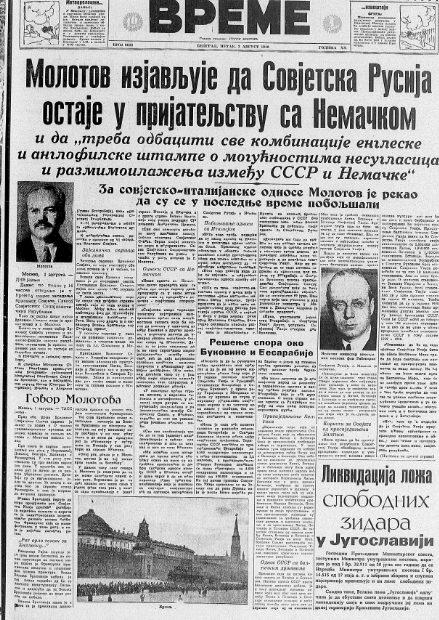 Poglavar Srpske pravoslavne crkve odao pomen srpskim herojima 2