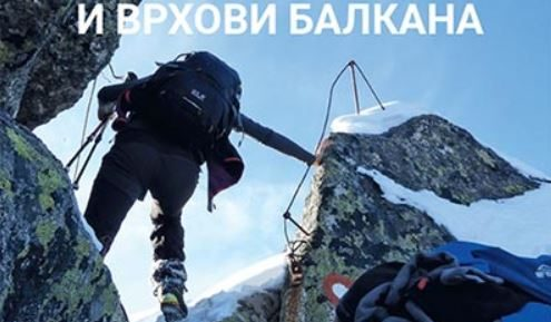 Lični pristup planinama Balkana 5