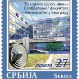 Poštanska marka povodom 70 godina od osnivanja Saobraćajnog fakulteta 12