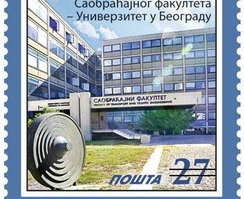 Poštanska marka povodom 70 godina od osnivanja Saobraćajnog fakulteta 9
