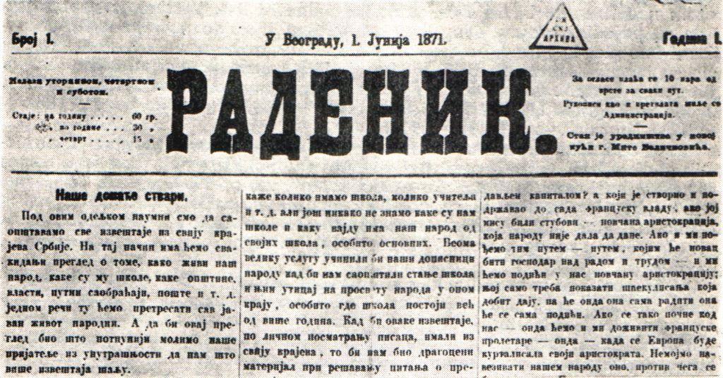 Svetozar Marković: Pionir socijalizma na ovim prostorima 2