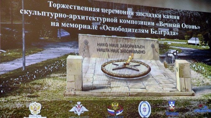 """Beograd dobija spomenik """"Večna vatra"""", posvećen stradalim Srbima i Rusima u II svetskom ratu 4"""