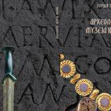 "Promocija publikacije ""Arheologija Muzeja Krajine"" večeras na letnoj pozornici Biblioteke u Kladovu 13"