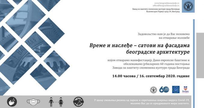 """Otvaranje izložbe """"Vreme i nasleđe - satovi na fasadama beogradske arhitekture"""" 3"""