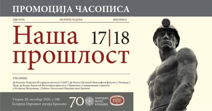 "Promocija časopisa ""Naša prošlost 17/18"" u Kraljevu 20. oktobra 1"