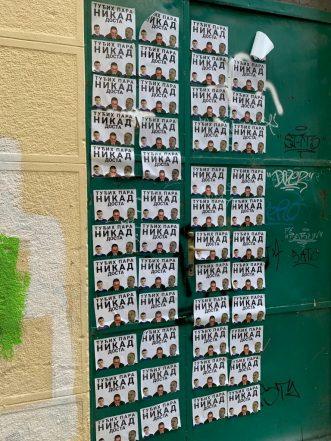 UOPS: Potpis sa uvredljivih plakata na Vračaru poznat (FOTO) 6
