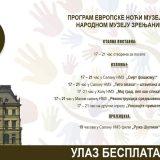 Evropska noć muzeja u Narodnom muzeju Zrenjanina 11