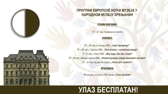Evropska noć muzeja u Narodnom muzeju Zrenjanina 3