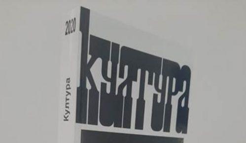 Digitalna i kultura knjige 10