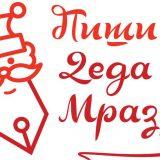 "Konkurs ""Piši Deda Mrazu"" otvoren do 5. decembra 2"