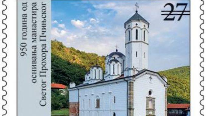 Prigodno izdanje poštanskih maraka posvećeno manastiru Svetog Prohora Pčinjskog 3