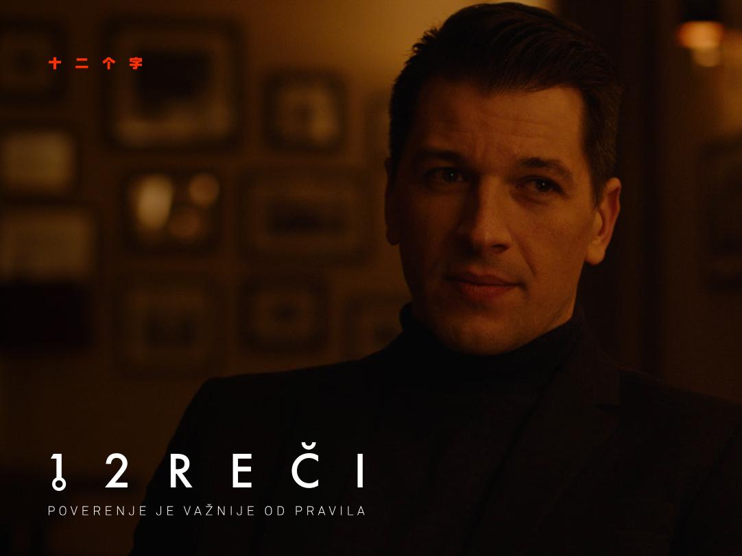 """Od 21. novembra počinje emitovanje serije """"12 reči"""" 2"""