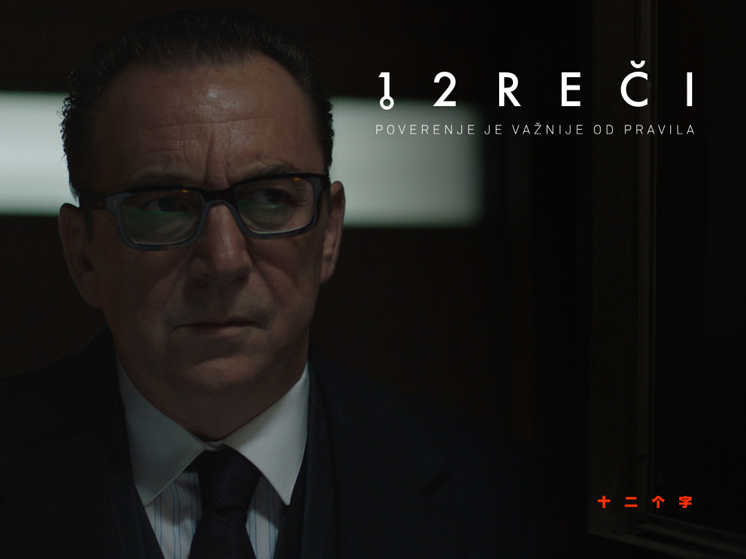 """Od 21. novembra počinje emitovanje serije """"12 reči"""" 3"""