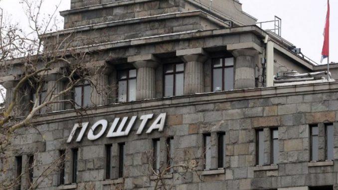 Pošta Srbije uvodi instant uplate naknada za usluge Ministarstva unutrašnjih poslova 5