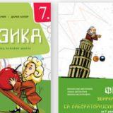 Privatni izdavači udžbenika kritikuju Kavčića 14
