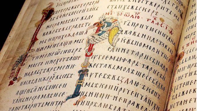 Srbija, istorija i politika: Od Miroslavljevog jevanđelja do ikone i Dodika 4