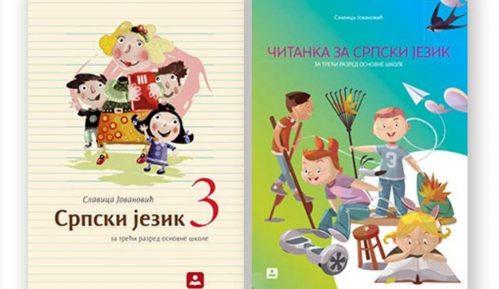 Odbor DS u Užicu pozvao javnost da podrži projekat o besplatnim udžbenicima 11