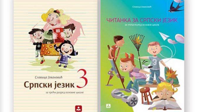 Odbor DS u Užicu pozvao javnost da podrži projekat o besplatnim udžbenicima 3