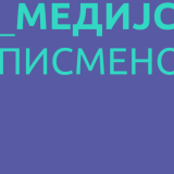 Delegacija EU: Medijska pismenost važna za razvoj društva 4