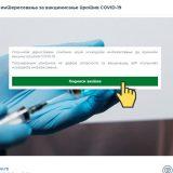 Jovanović: Prijava za vakcinaciju preko kol centra od 8 do 20 časova, sigurnije preko portala 7