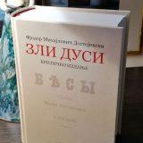 Roman Dostojevskog sa najviše humora i likova koji u njemu umiru 15