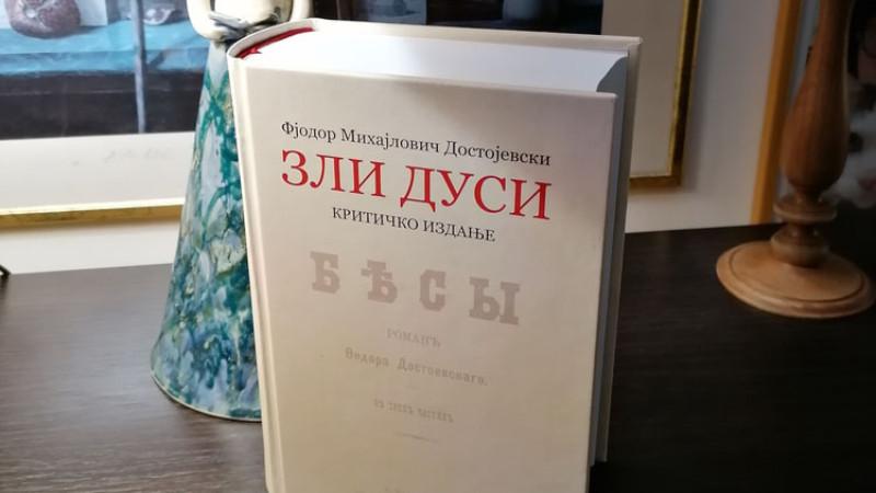 Roman Dostojevskog sa najviše humora i likova koji u njemu umiru 1