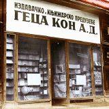 """Svečano otvorena renovirana knjižara """"Geca Kon"""" 5"""