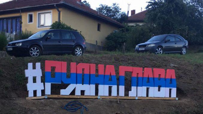 Zašto je u Rudnoj Glavi Vučić najavio vakcinisanje? 8