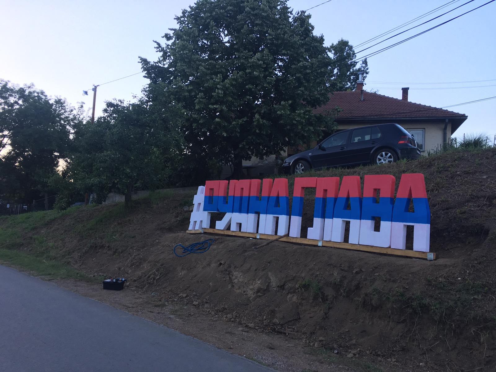Zašto je u Rudnoj Glavi Vučić najavio vakcinisanje? 2