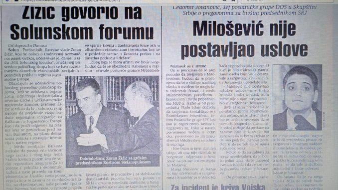 """Prvobitno svedočanstvo Jovanovića o događajima u vili """"Mir"""" 5"""