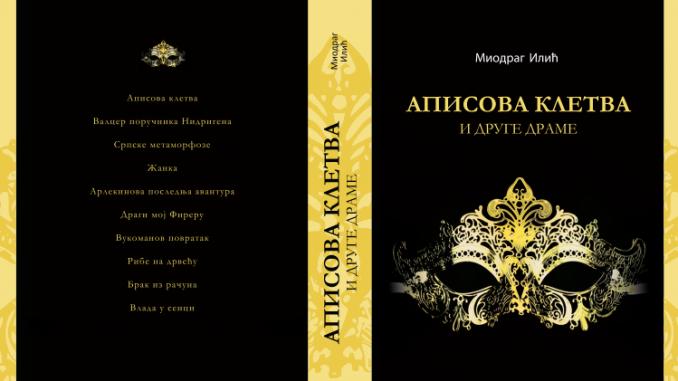 U Madlenianumu predstavljena knjiga izabranih drama Miodraga Ilića 2