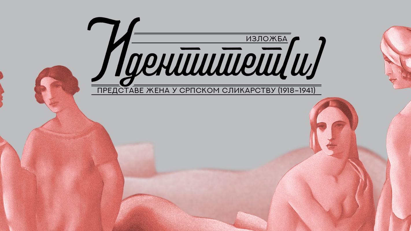 """Sutra otvaranje izložbe """"Identitet(i)"""" u Galeriji Matice srpske u Novom Sadu 1"""