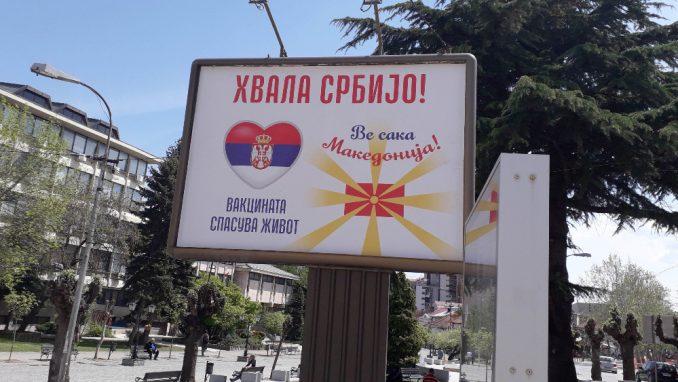 Revakcinisano još 200 građana Severne Makedonije u Vranju 1