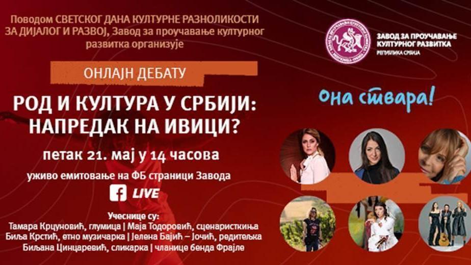 """Debata """"Rod i kultura u Srbiji: napredak na ivici?"""" 21. maja 1"""