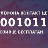 Od ponoći počinje prijava građana za pomoć od 60 evra i preko kol centra 12