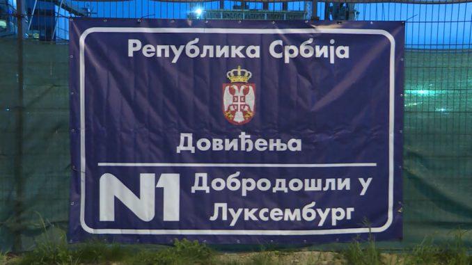 """Na ogradu N1 ponovo postavljen transparent """"Dobrodošli u Luksemburg"""" 1"""