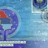 Pošta Srbije pustila u opticaj marke naprednih tehnologija 11