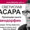"""Promocija romana """"Kontraendorfin"""" Svetislava Basare u petak u Užicu 19"""