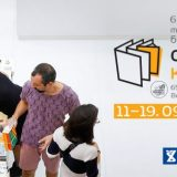 Sajam knjiga u Beogradu od 11. do 19. septembra 15
