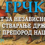 """Nova knjiga ambasadora Dušana Spasojevića """"Grčka - Rat za nezavisnost, stvaranje države i preporod nacije"""" 12"""