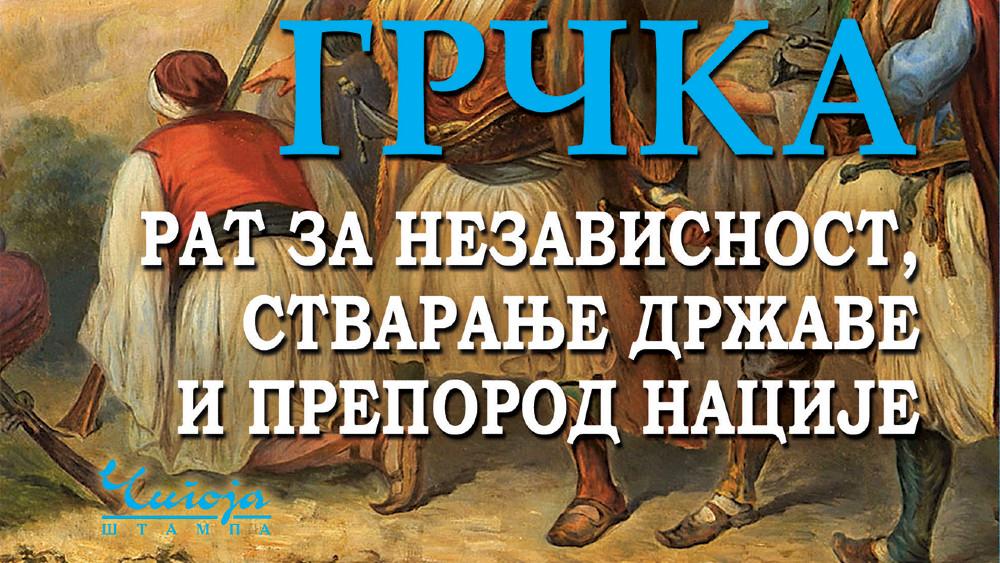 """Nova knjiga ambasadora Dušana Spasojevića """"Grčka - Rat za nezavisnost, stvaranje države i preporod nacije"""" 1"""