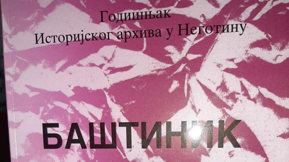 Promocija Baštinika u Istorijskom arhivu u Negotinu 1