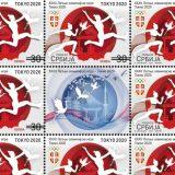 """Predstavljene poštanske marke """"Tokio 2020"""" 7"""