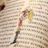 Ministarstvo kulture odgovorili na otvoreno pismo povodom Miroslavljevog jevanđelja 9