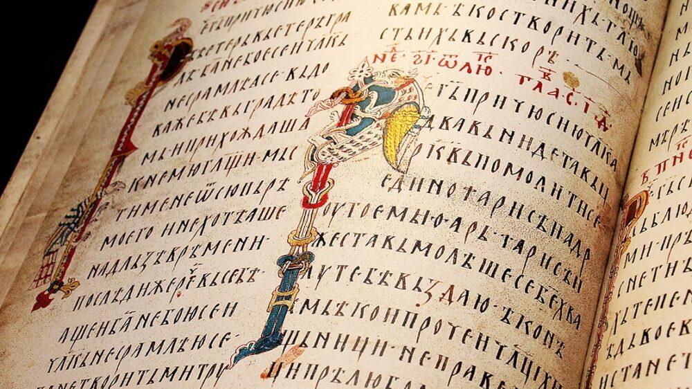 Ministarstvo kulture odgovorilo na otvoreno pismo povodom Miroslavljevog jevanđelja 1