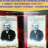 """Sećanja Srdana Novakovića"" večeras u Istorijskom arhivu u Negotinu 4"