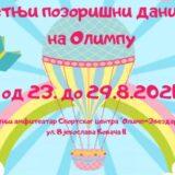 "U ponedeljak počinju ""Letnji pozorišni dani na Olimpu"", besplatne pozorišne predstave za najmlađe 7"