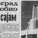 Od skandala do svečanog otvaranja: Kako je izgledao Prvi beogradski sajam 4