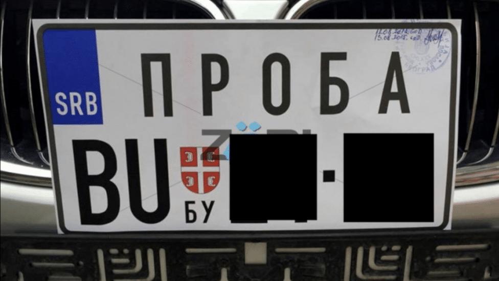 probne dozvole Srbije