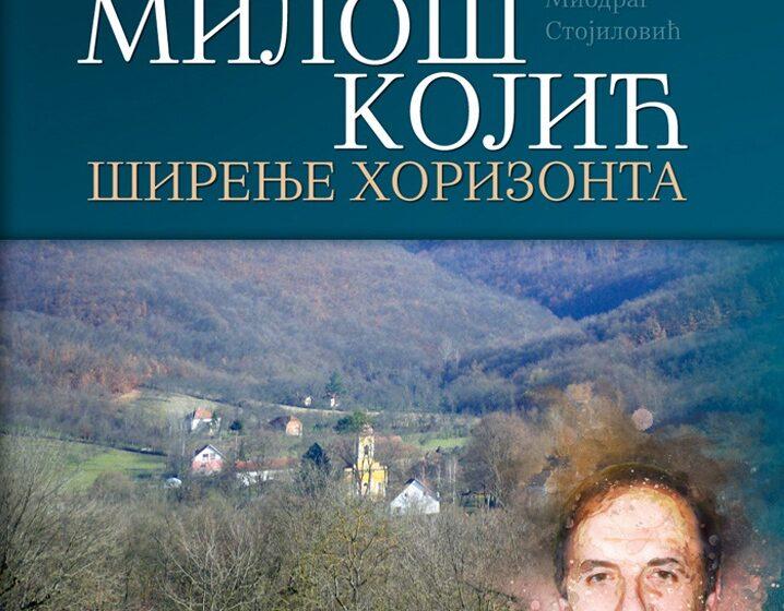 Promovisana monografija o akademiku Milošu Kojiću na Fakultetu inženjerskih nauka u Kragujevcu 1
